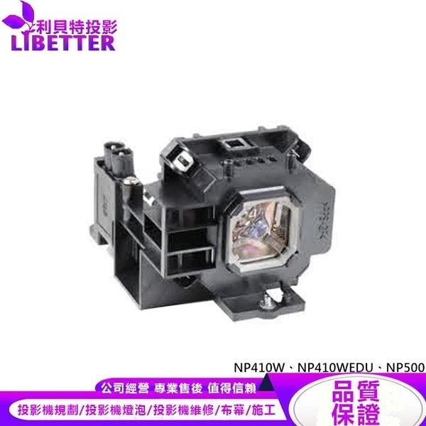 NEC NP07LP 原廠投影機燈泡 For NP410W、NP410WEDU、NP500
