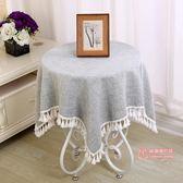 桌布 圓桌布布藝圓形家用歐式簡約台布客廳茶幾桌布流蘇壓麻餐桌布蓋巾 4色