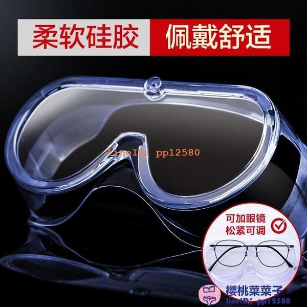 護目鏡防疫隔離眼罩防護眼鏡醫護醫療防罩病毒疫情飛沫全封閉【櫻桃菜菜子】