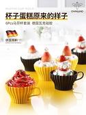 烘焙模具 蒸米發糕模具不粘小號麥芬瑪馬芬杯小蛋糕模具硅膠烘焙工具6只裝  美物 99免運