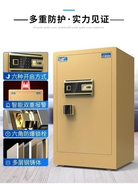 保險櫃虎牌保險櫃家用辦公大型80cm 1米指紋密碼單雙門小型床頭入墻全鋼防盜 叮噹百貨