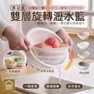 雙層旋轉蔬果瀝水籃洗米器 一鏤空一實心洗菜籃 淘米器 瀝水盆 濾水籃【ZC0301】《約翰家庭百貨