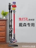 吸塵器收納架 適配吸塵器V7V8V10V11免打孔置物架收納架掛架落地支架 晶彩 99免運