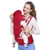 多功能嬰兒背帶腰凳前抱式四季通用新生兒童抱帶寶寶小孩子的坐登 伊衫風尚