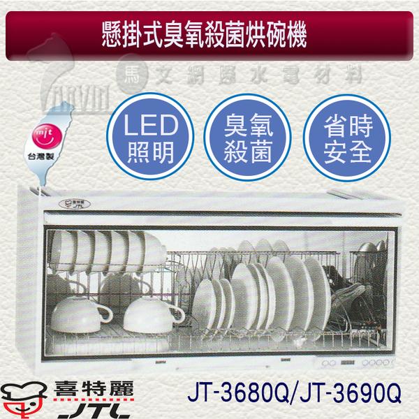 【喜特麗】懸掛式80CM/90CMST筷架烘碗機 白/黑限定機(JT-3680Q/3690Q) 臭氧殺菌+LCD電子鐘
