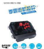 QANBA/拳霸N1-雷霆PS3 PC 手機 電腦街機游戲搖桿KOF 拳皇97 手柄 生活故事