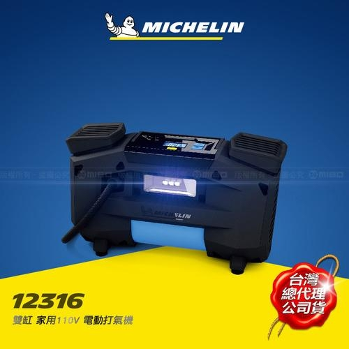 MICHELIN 米其林 激速直驅雙缸家用110V電動打氣機 12316【原價 5580 ▼現省$ 1590】