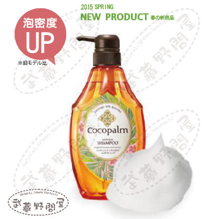 【SARAYA】日本製 Cocopalm 無矽靈植物洗髮精 2015全新升級配方 600ml