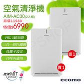 【日本ecomo】10坪MIT空氣清淨機 AIM-AC30 2入組