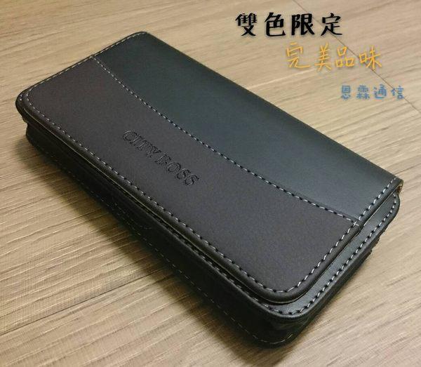 『雙色腰掛式皮套』台灣大哥大 TWN Amazing A4 4吋 手機皮套 腰掛皮套 橫式皮套 手機套 腰夾