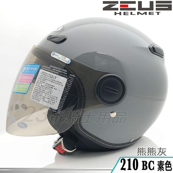 瑞獅 ZEUS 安全帽 ZS-210BC 210BC 素色 熊熊灰 水泥灰 23番 內藏墨鏡 半罩 3/4罩 內襯可拆