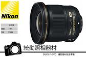 Nikon AF-S 20mm F1.8G ED FX 廣角定焦鏡 國祥公司貨 再送保護鏡