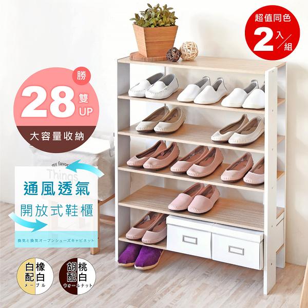《HOPMA》加寬開放式五層鞋櫃/收納櫃(2入)C-S176x2