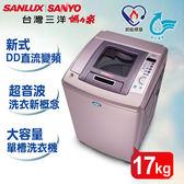 SANLUX台灣三洋 洗衣機 媽媽樂17公斤DD直流變頻不鏽鋼超音波洗衣機 SW-17DV