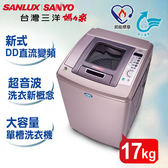 【SANLUX台灣三洋】媽媽樂17kg DD直流變頻不鏽鋼超音波洗衣機 SW-17DV