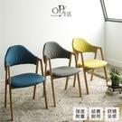 餐椅 椅子 電腦椅 設計感十足的A字造型舒適麻布靠背休閒餐椅 【OP生活】 台灣現貨 快速出貨