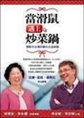(二手書)當滑鼠遇上炒菜鍋─微軟在台灣的數位公益經
