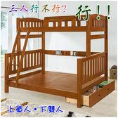 【水晶晶家具/傢俱首選】亞瑟士5+3.5呎三人行樟木色全實木雙層床~~附活動式抽屜 CX8308-1