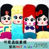 (3雙入)【Amiss】可愛直版止滑童襪-童襪公主 1-3歲/3-6歲/7-12歲/成人(C405-49)