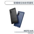 MOTO G 5G plus 碳纖維拉絲紋保護殼 Motorola 手機殼 保護套 防摔殼