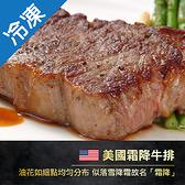 美國冷凍霜降牛排500G/包【愛買冷凍】