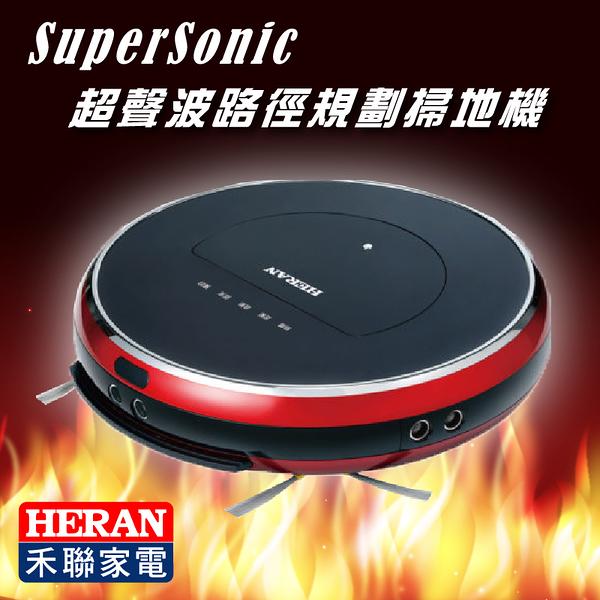 【媽媽嚴選】禾聯SuperSonic超聲波路徑規劃掃地機(Z8S5-SVR)高效能 遙控 UV殺菌光 自動