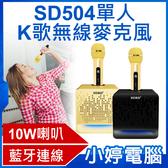 【3期零利率】全新SD504單人K歌無線麥克風 10W喇叭 藍牙撥放 一鍵消除人聲 外接孔多元