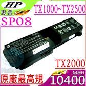 HP 電池(原廠最高規)- SP08 TX1000,TX1100,TX1200,TX1300,TX2000,TX2100,TX2200,TX2300,TX2500,HSTNN-OB37