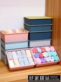 內衣內褲收納盒家用分格有蓋文胸裝襪子整理盒宿舍收納神器收納箱