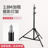 加粗加大2.8米攝影燈架相機影室閃光燈支架可伸縮外拍便攜三腳架 青木鋪子