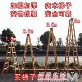 木梯子 實木人字木梯 雙側人字梯  木制梯 家用人字梯 雙十二全館免運