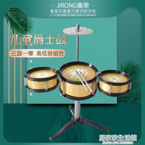 兒童小號架子鼓初學者爵士鼓玩具打鼓樂器1-3-6歲男女孩寶寶禮物 居家家生活館