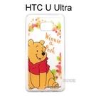 迪士尼透明軟殼 [花語]小熊維尼 HTC U Ultra (5.7吋) 【Disney正版授權】