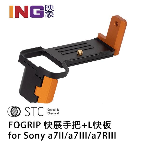 STC FOGRIP 快展手把+垂直底座 (L快板) for Sony a9/a7II/a7III/a7RIII 手持握把 手柄 A7 III A73