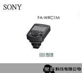【公司貨】SONY FA-WRC1M 無線電控制器 無線電遙控閃燈 內建同步端子 最大範圍約 30 m