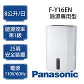 Panasonic 國際牌 F-Y16EN 除濕機 8公升