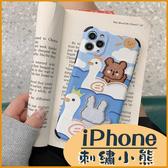 刺繡小熊 蘋果i11 Pro i7 i8Plus iPhone7Plus XR XSmax SE2020 四角加厚手機殼 防摔卡通殼