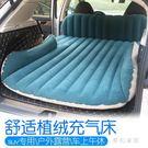 車載充氣床適用于領克01旅行床墊汽車后排氣墊床尾箱充氣床 qf26568【夢幻家居】