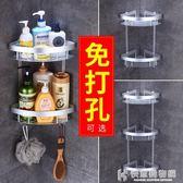 置物架浴室洗手間衛生間廁所衛浴三角收納洗漱台吸壁式壁掛免打孔 NMS快意購物網
