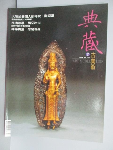 【書寶二手書T1/雜誌期刊_PEP】典藏古美術_166期_神秘青瓷荷蘭現身等