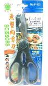 【魚蟹肉剪刀 F302 】 可當 開瓶器 夾蟹腳 餐飲剪刀【八八八】e網購