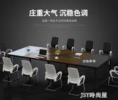 辦公家具辦公桌大型長條桌板式洽談桌長桌簡約現代 會議桌椅組合qm    JSY時尚屋