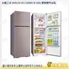 含運含安裝 舊機回收 台灣三洋 SANLUX SR-C380BV1B 380L 變頻 雙門 冰箱 智慧節能