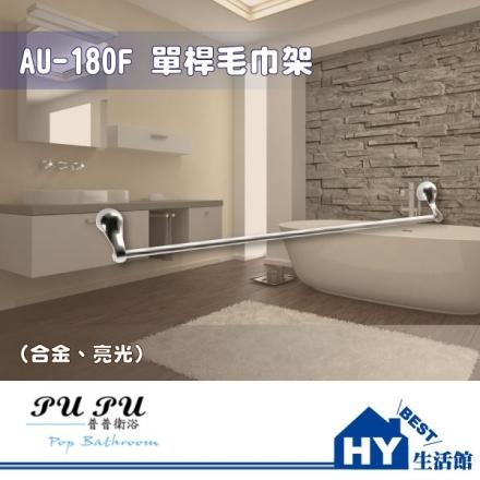 衛浴配件精品 AU-180F 單桿毛巾架 -《HY生活館》水電材料專賣店