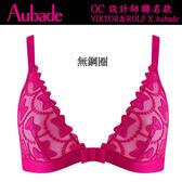 Aubade設計師聯名款M-L無鋼圈薄襯內衣(桃絲)OC