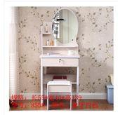 小戶型梳粧檯臥室迷你化妝桌簡約現代化妝台歐式梳妝桌梳妝櫃【聖誕交換禮物】