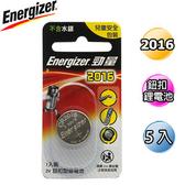 Energizer 勁量 CR2016鈕扣 鋰電池 5入