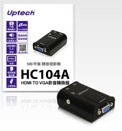 [ 中將3C ]  Uptech 登昌恆 HC104A HDMI TO VGA影音轉換器 HC-104A