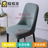 一個裝 大弧形椅套異形彈力現代椅子套罩餐椅套半圓萬能靠背一體【櫻田川島】