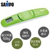 SAMPO聲寶攜帶式LCD行李秤 BF-L1701AL~旅行出國